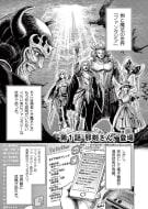 「剣と魔法とス...