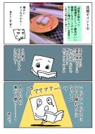 マンバが凪のお...
