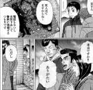 八木・妹は藤谷...