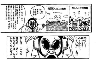鳥山 明 ガス マスク