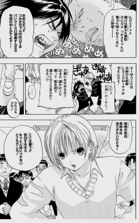 いちご100 続編