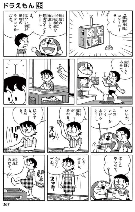 42巻 運動神...
