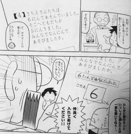 ケシカスくん】 [感想] [ネタバレ] 天才の発想 - マンバ