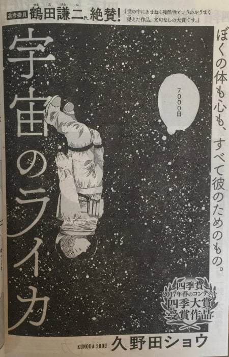 四季大賞の受賞...