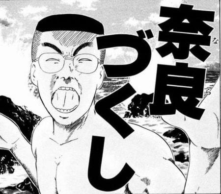 ・奈良カッター...