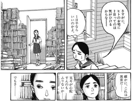 武富健治短編集...
