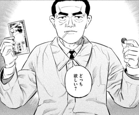金丸刑事が、子...