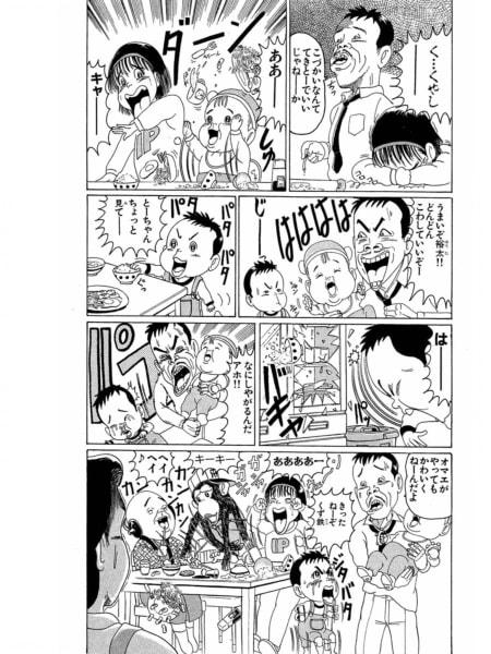浦安 鉄筋 家族