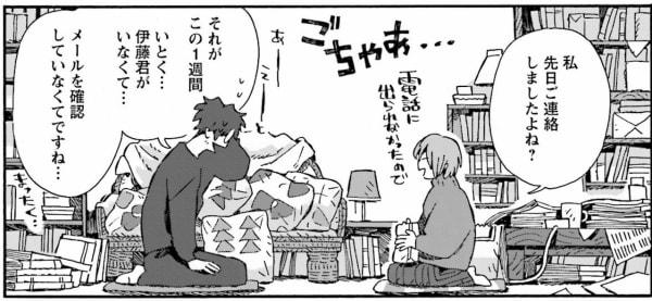 (ちなみに助手...