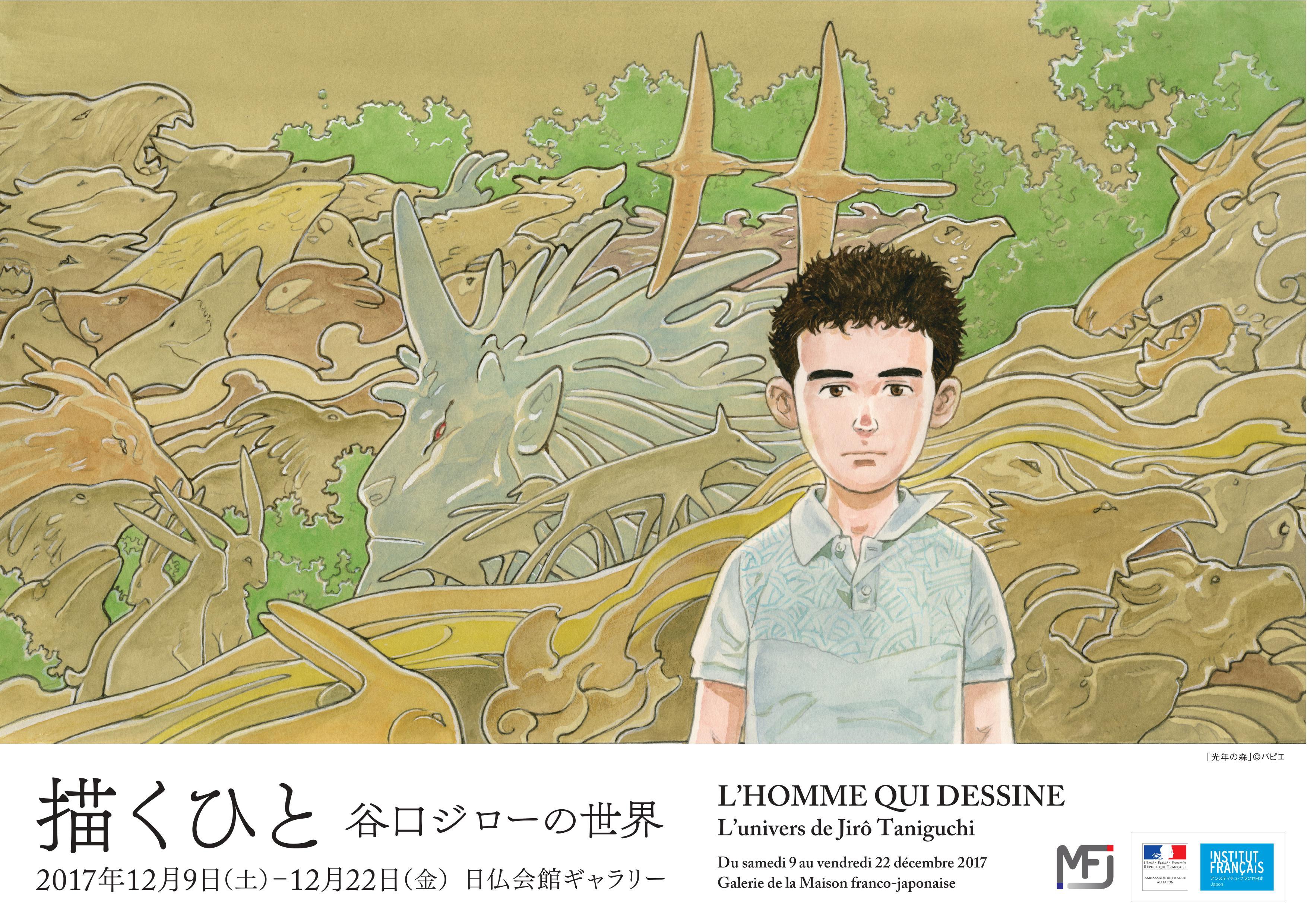 谷口ジローの原画展「描くひと 谷口ジローの世界」が12月9日から開催!