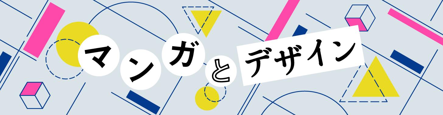 マンガとデザイン 『コマとグリッド考』  永原康史