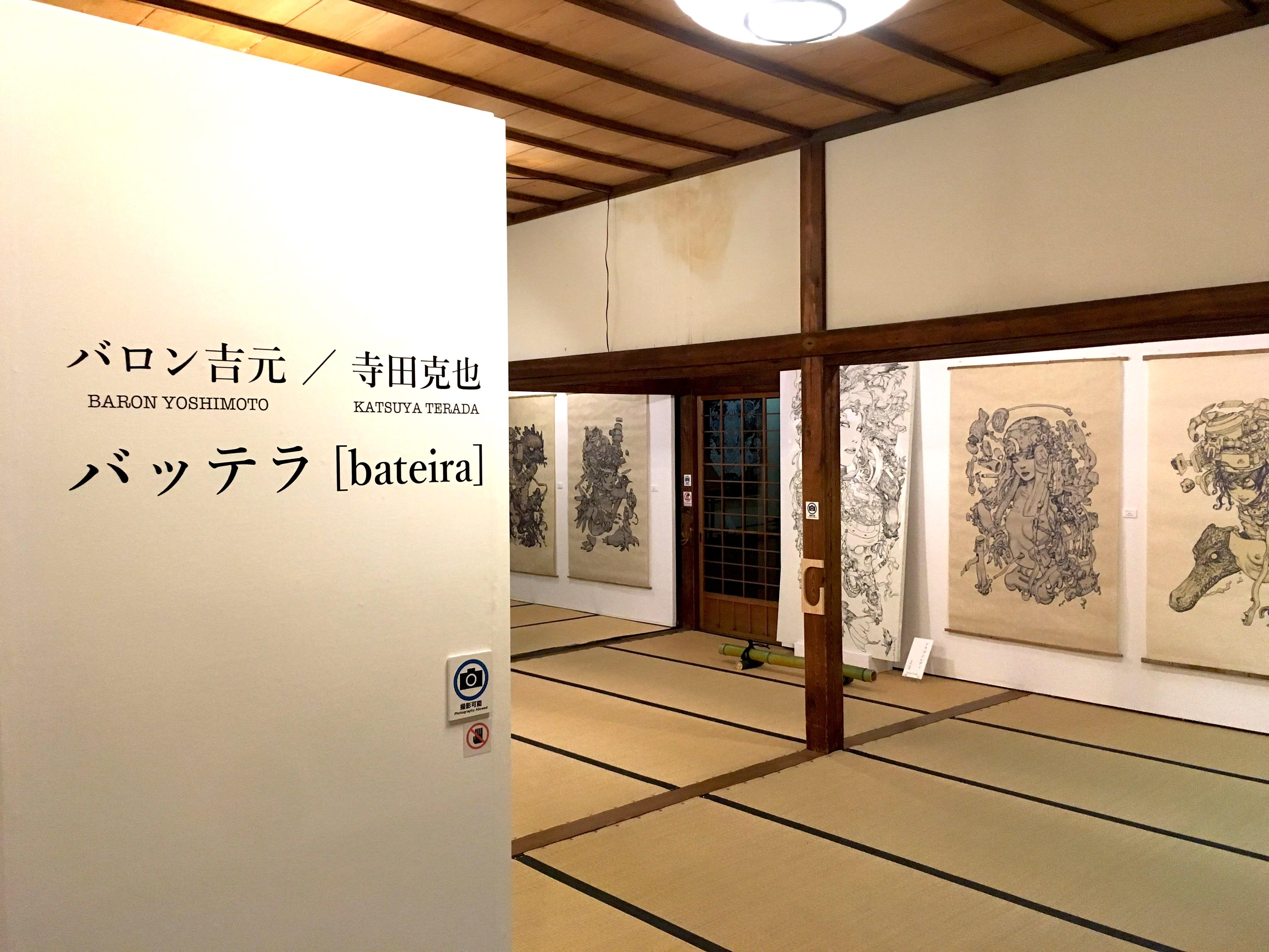 バロン吉元×寺田克也の「バッテラ展」が京都巡回中! 5月2日には東京銀座でスペシャルトークショーも!