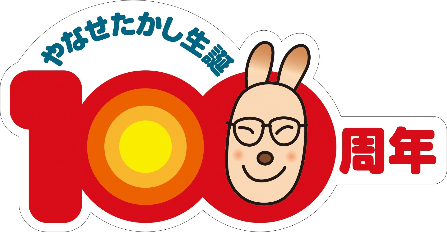 やなせたかし生誕100周年! 2月10日にはやなせさんの人生を描いたアニメも放送