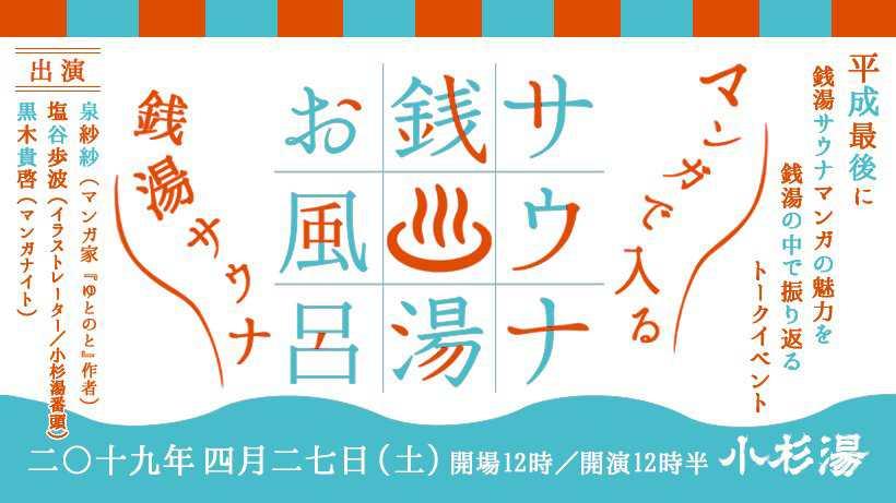 平成最後に銭湯サウナマンガの魅力を振り返る「マンガで入る銭湯サウナ」が高円寺・小杉湯で開催