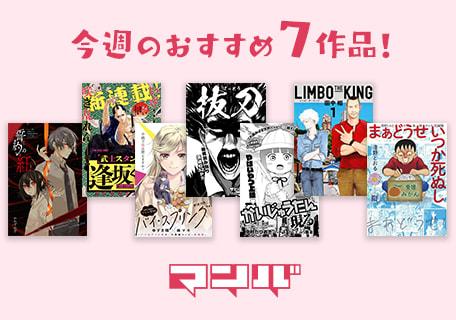 「春」な新連載が熱い! 週刊マンバ No.1 2019年11月11日(月)〜2019年11月17日(日)