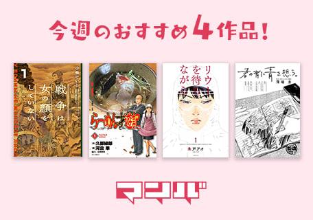 現実世界とつながるマンガ 週刊マンバ No.11 2020年1月27日(月)〜2020年2月2日(日)