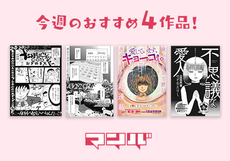 4年ぶりと29年ぶりの話 週刊マンバ No.16 2020年3月2日(月)〜2020年3月9日(日)