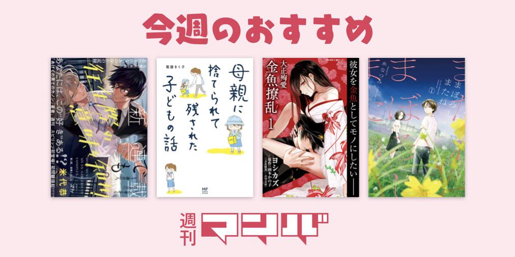 いろんな愛があるんだな 週刊マンバ No.20 2020年3月30日(月)〜2020年4月5日(日)