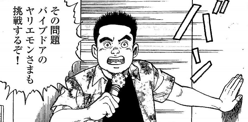 「その問題 バイブドアのヤリエモンさまも挑戦するぞ!」―玄太郎『男!日本海』のくだらな素晴らしさ