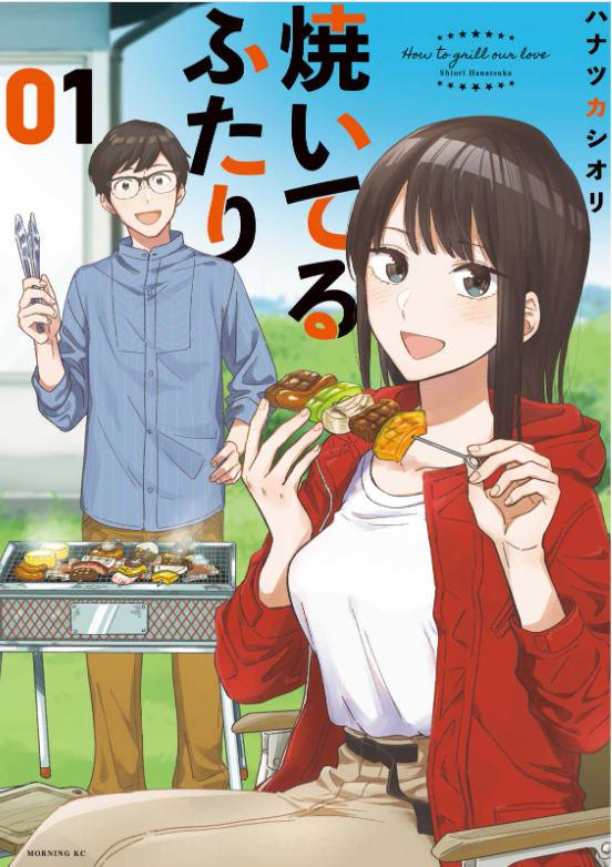 今年の漢字は「焼」に決まり!焼いて強まる夫婦の絆『焼いてるふたり』