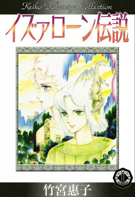 両性体として生まれる異世界を描く『イズァローン伝説』ではフェミニズムで人々を救う
