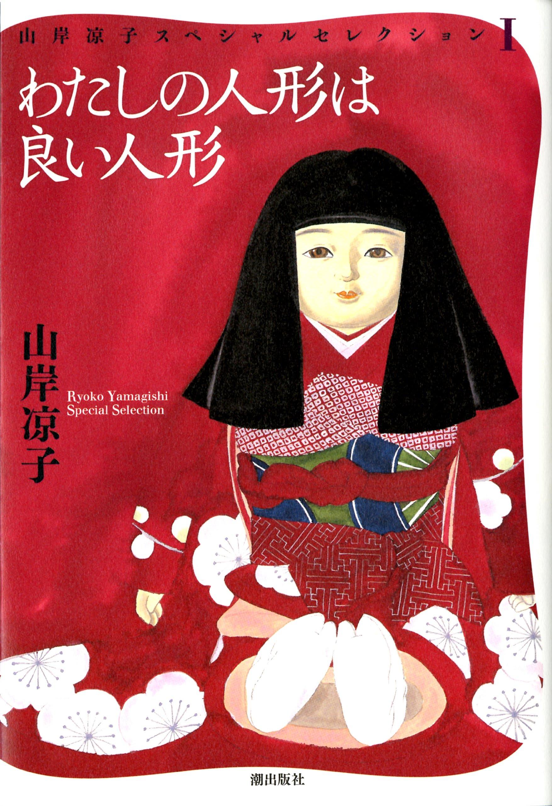 独特な細い線の絵柄が怖さを増す。恐怖漫画の傑作「わたしの人形は良い人形」山岸凉子