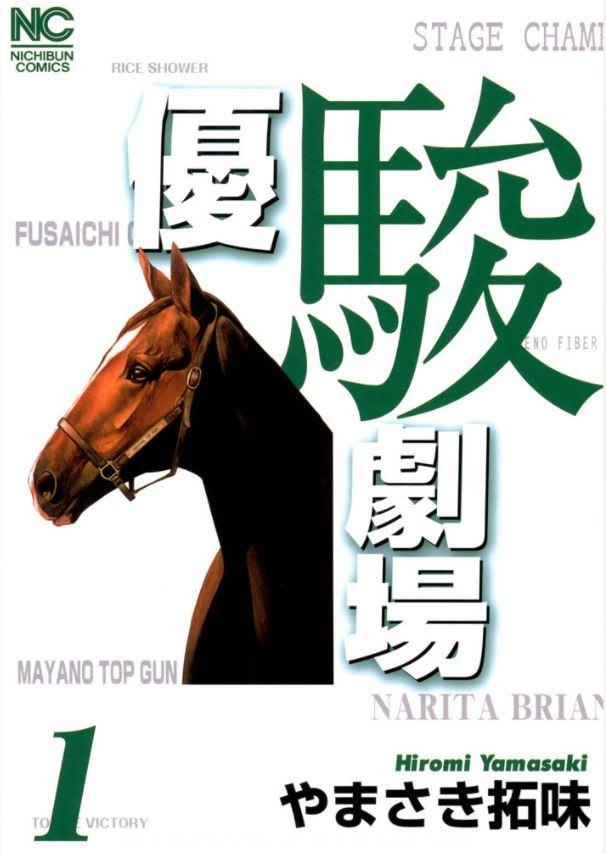 馬が喋べった!あんた信じるか—ツインターボの晴れ舞台、その舞台裏(?)を描くやまさき拓味『優駿劇場』