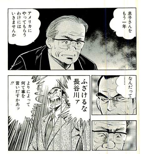 漫画 グッド ジョブ