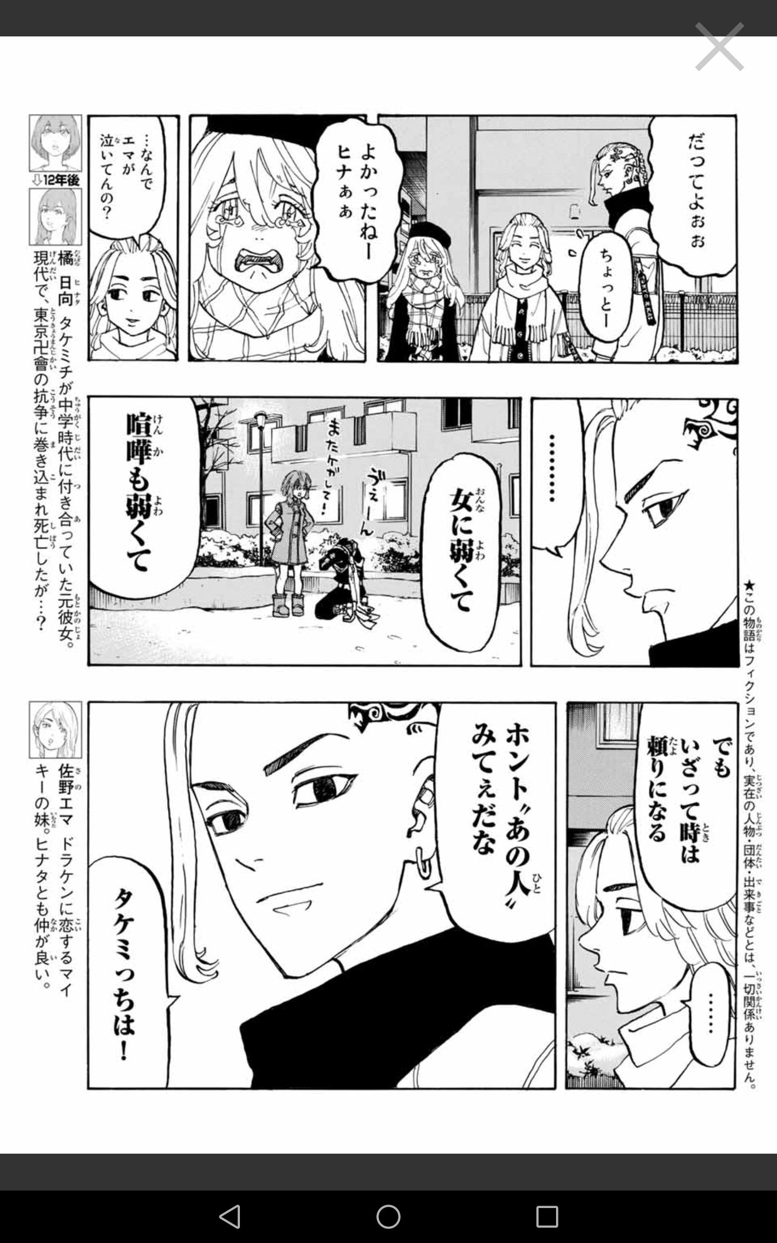 東京卍リベンジャーズ 感想 ネタバレ 今週の東京卍リベンジャーズ 名無しさんのコメント マンバ