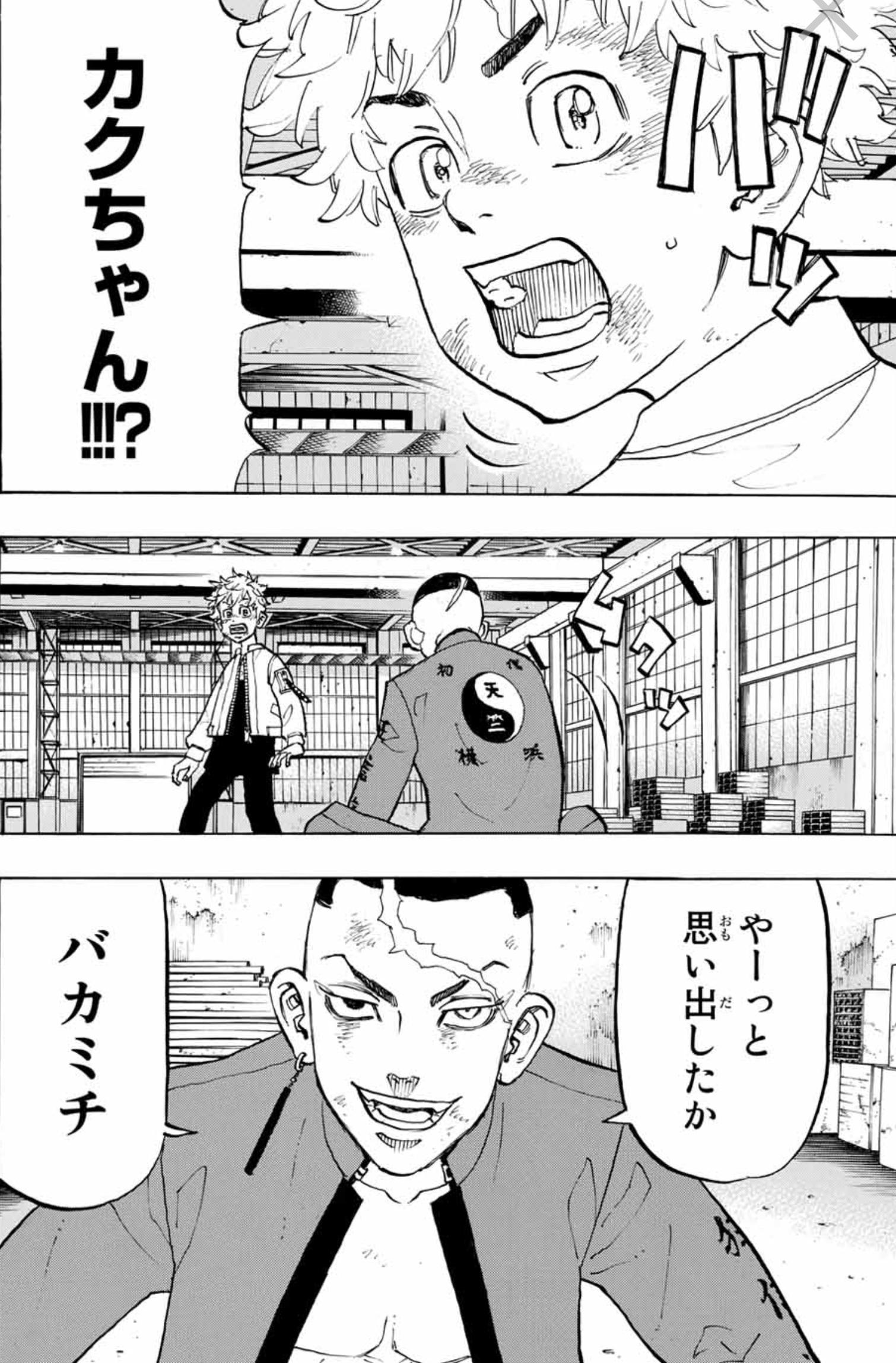 ネタバレ リベンジャー 東京 卍 ズ