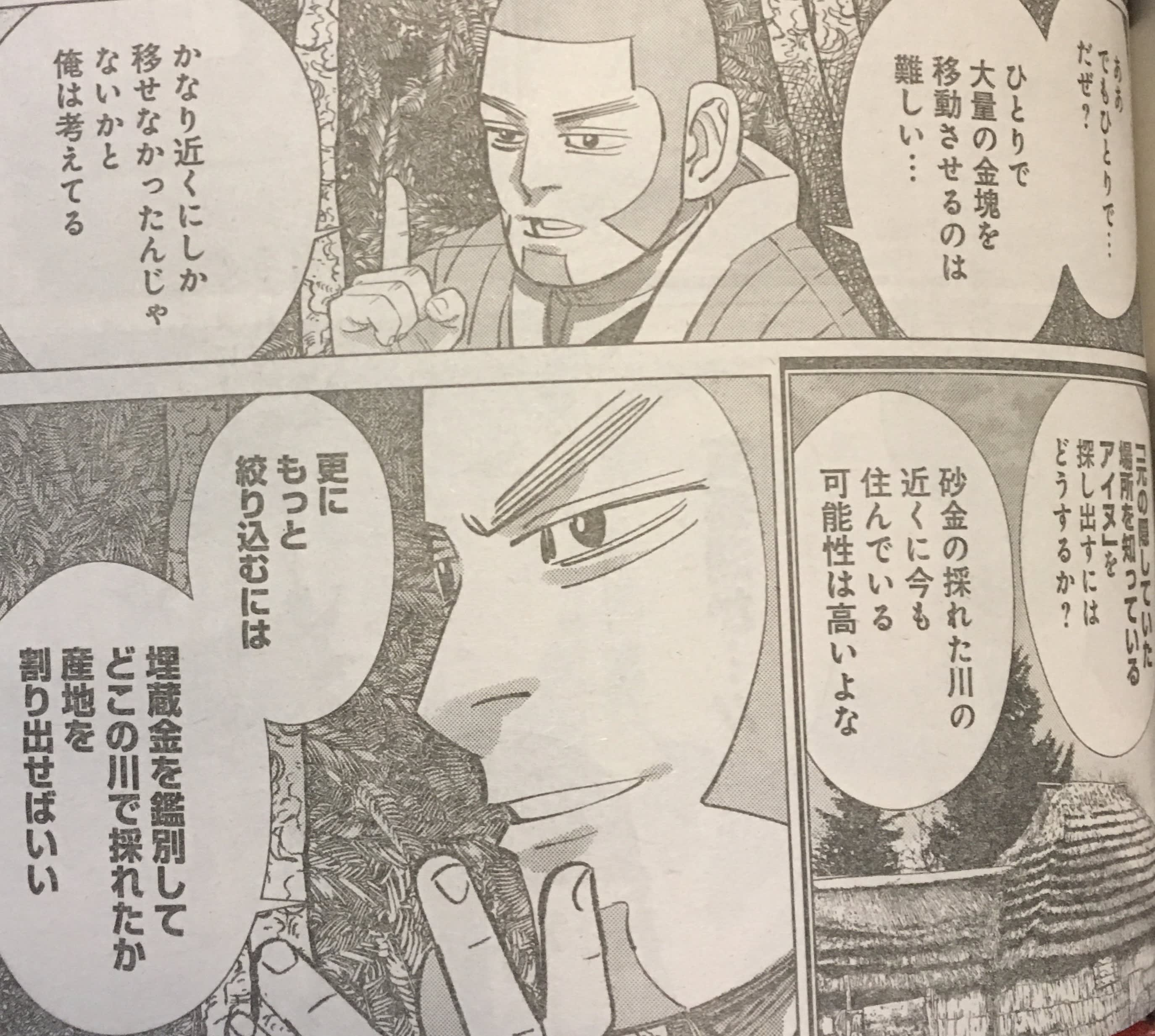 カムイ 21 巻 ゴールデン