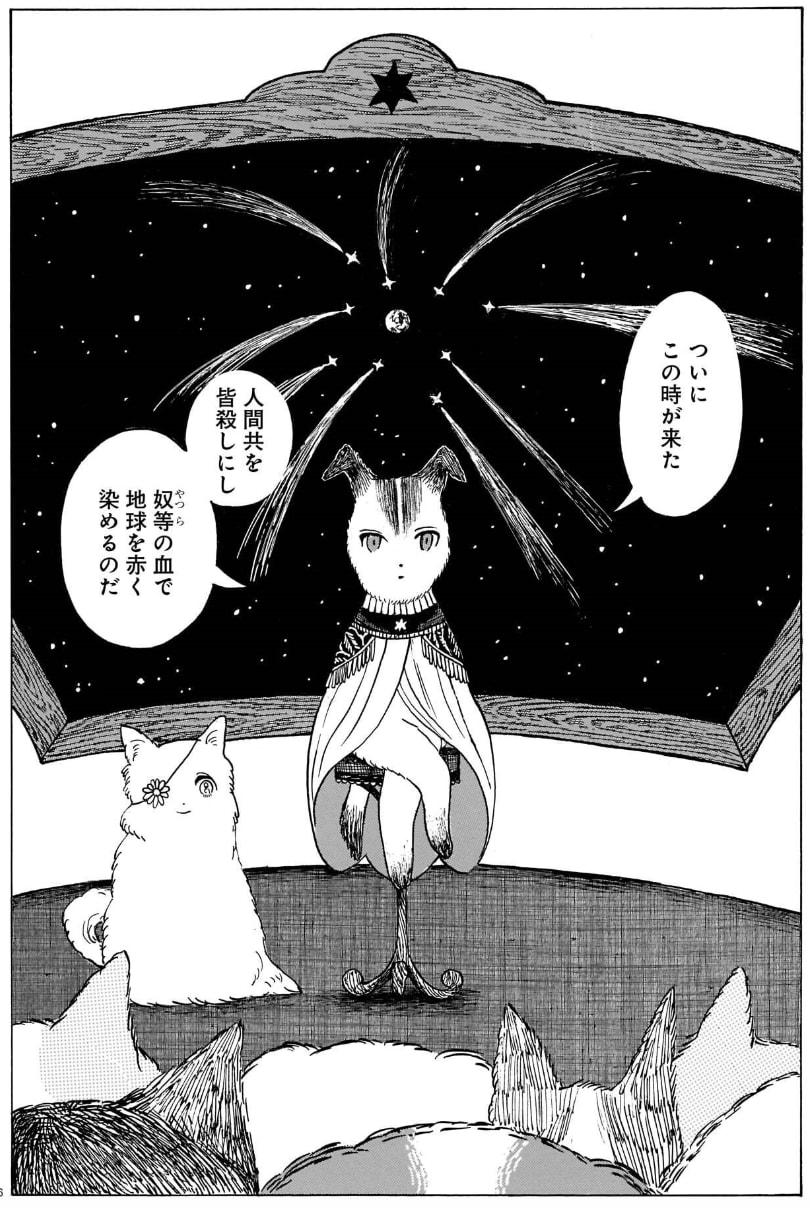 星 ライカ の