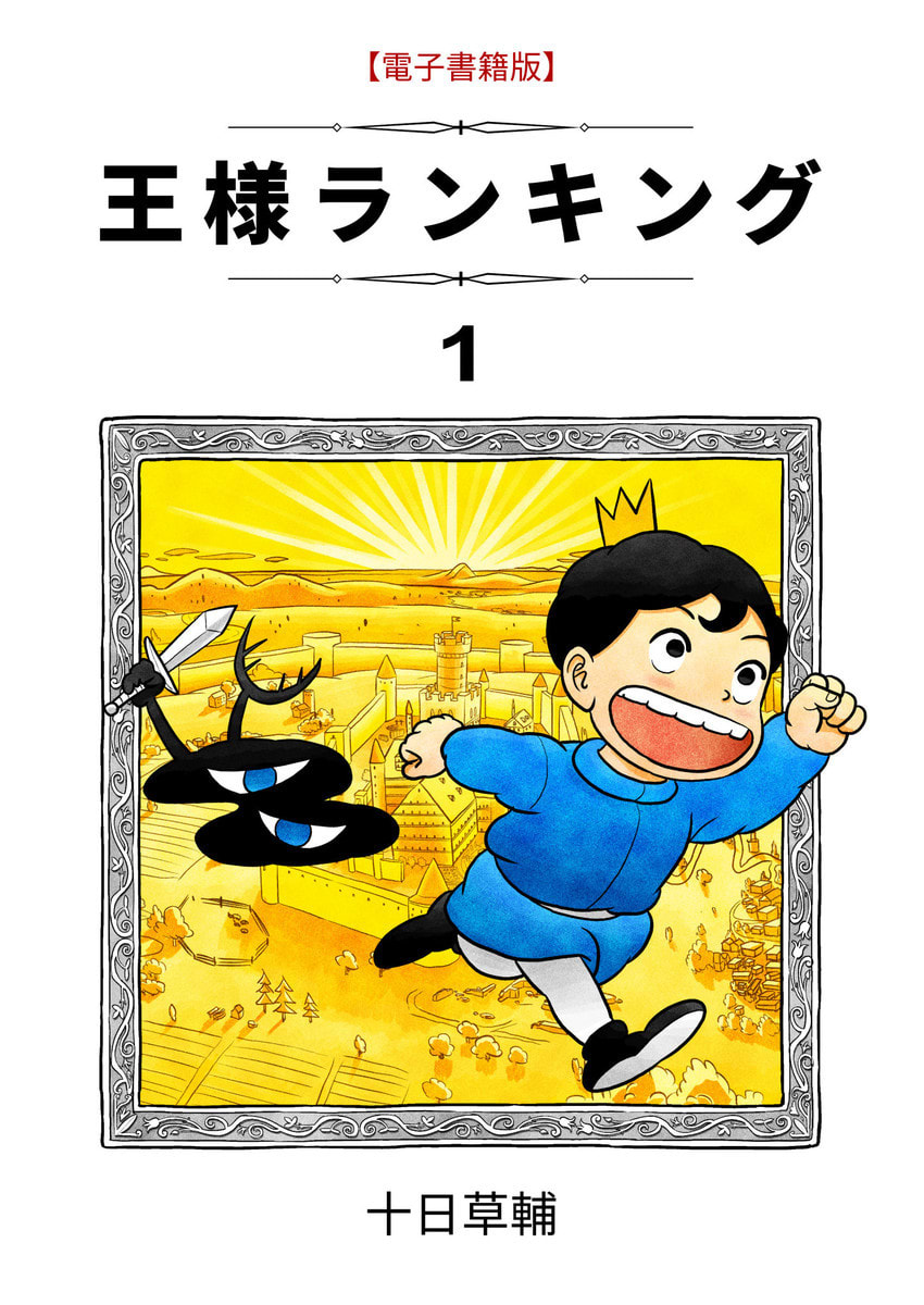 王様 ランキング ネタバレ 『王様ランキング』5分でわかる原作のあらすじと魅力をネタバレ!2021...