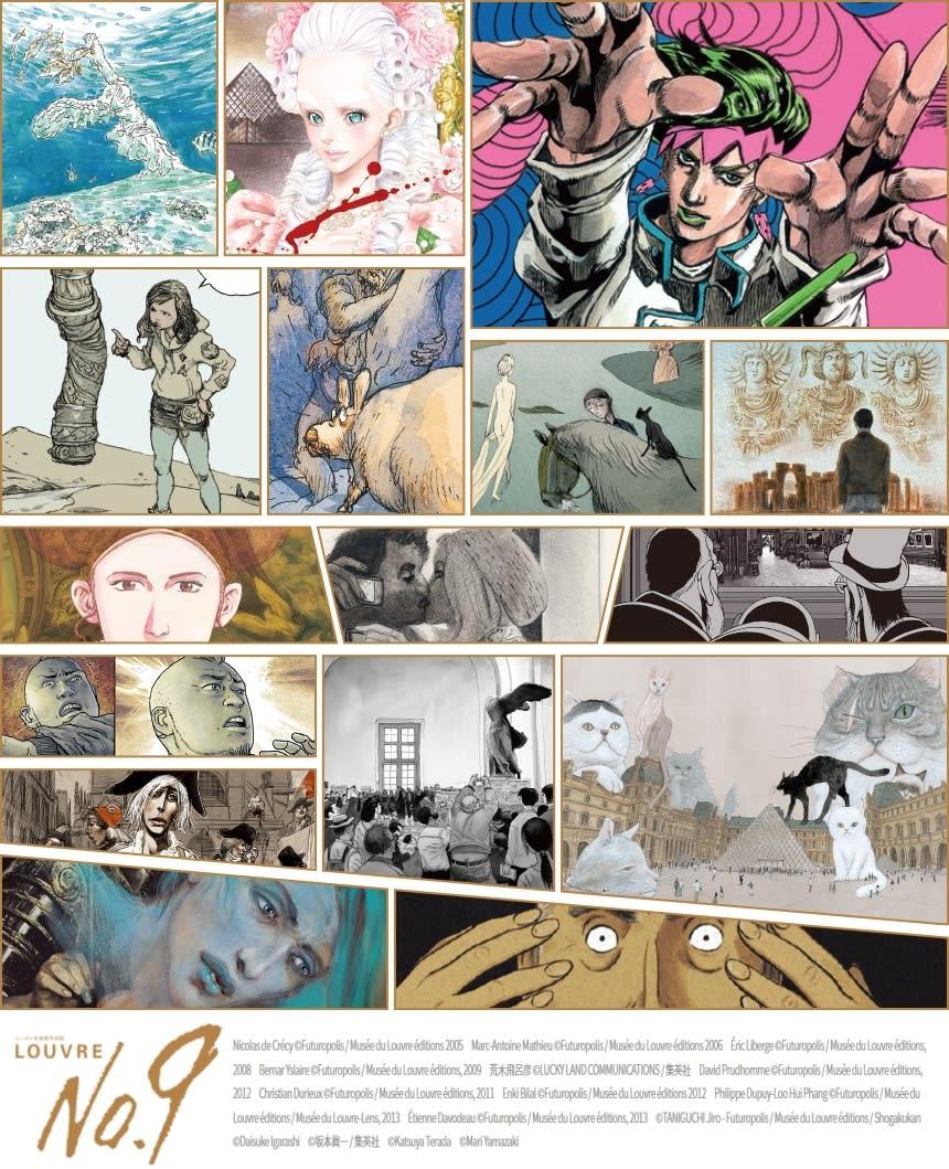 ルーヴル美術館特別展「ルーヴルNo.9 ~漫画、9番目の芸術~」 東京会場