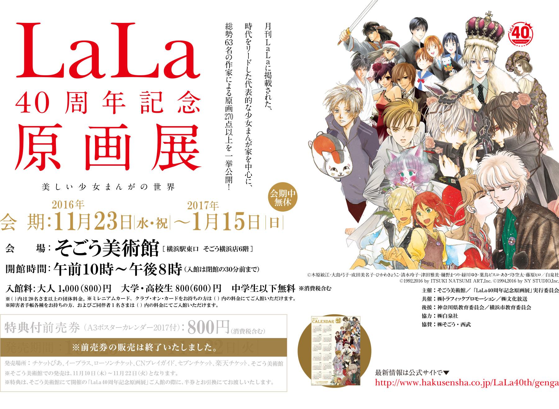 LaLa40周年記念原画展 美しい少女まんがの世界 そごう美術館
