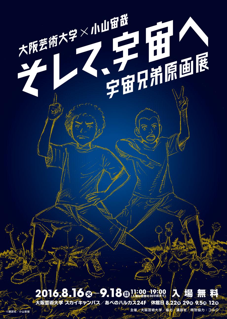 大阪芸術大学×小山宙哉 宇宙兄弟原画展「そして、宇宙へ」