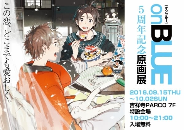 PARCO×on BLUE5周年記念原画展 吉祥寺パルコ