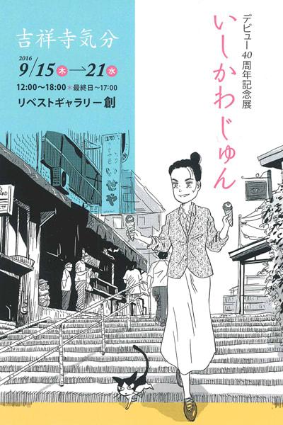 いしかわじゅんデビュー40周年記念展 吉祥寺気分