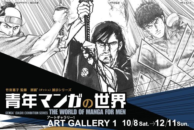 竹宮惠子監修 原画'(ダッシュ)展示シリーズ『青年マンガの世界』