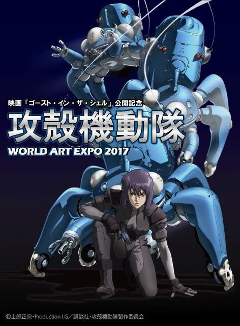 映画「ゴースト・イン・ザ・シェル」公開記念 攻殻機動隊 WORLD ART EXPO 2017