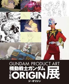 GUNDAM PRODUCT ART 機動戦士ガンダム THE ORIGIN展