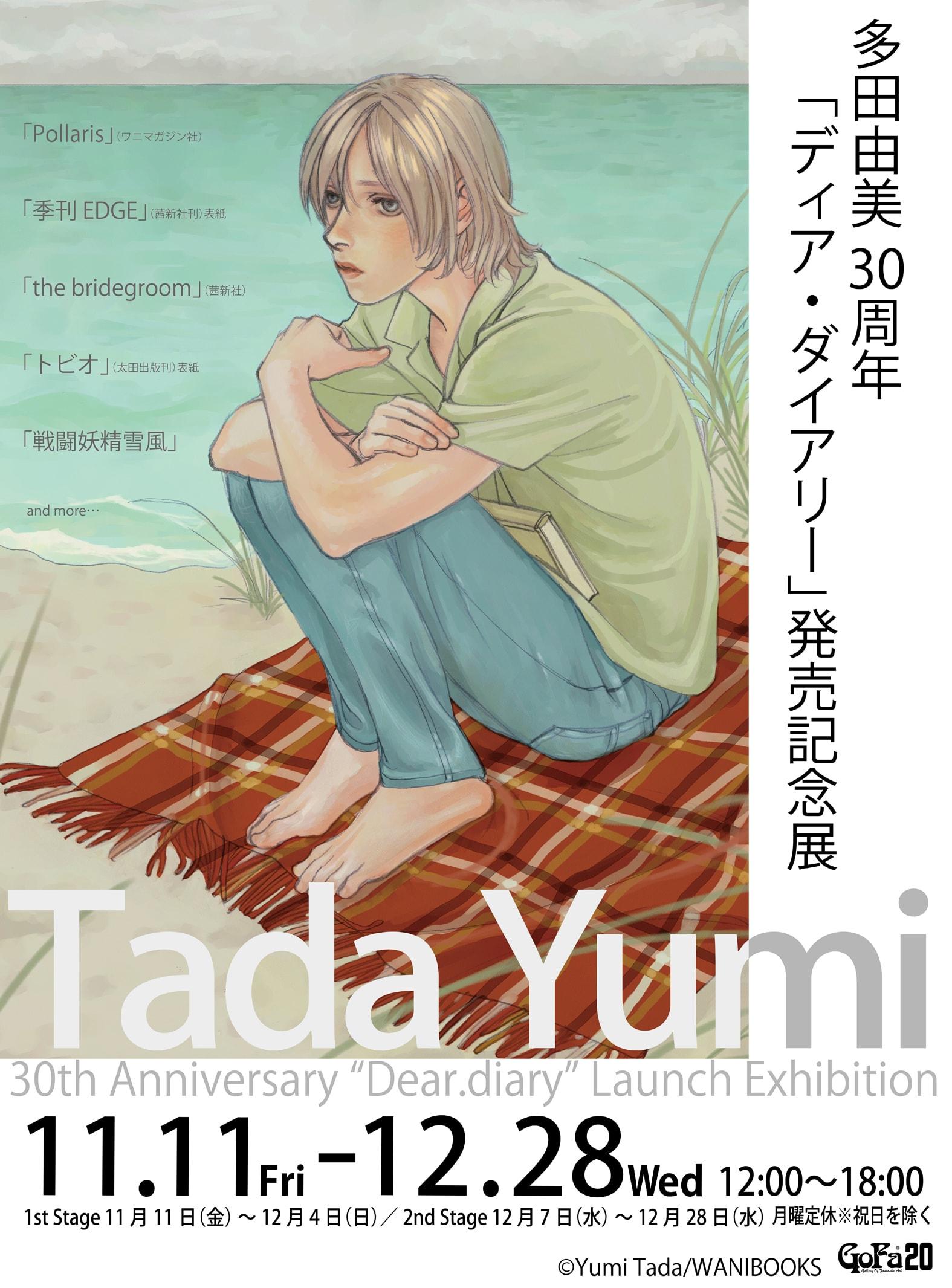 GoFa設立20周年記念企画 『多田由美 30周年「ディア・ダイアリー」発売記念展』
