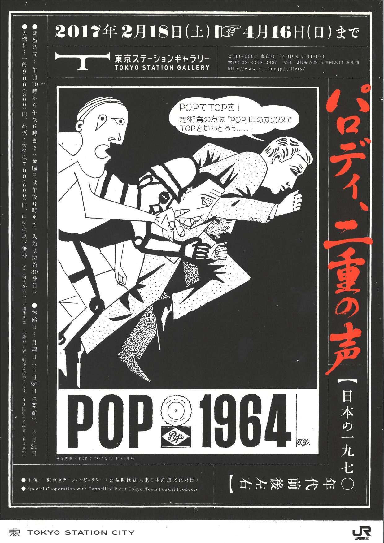 パロディ、二重の声 ――日本の一九七〇年代前後左右