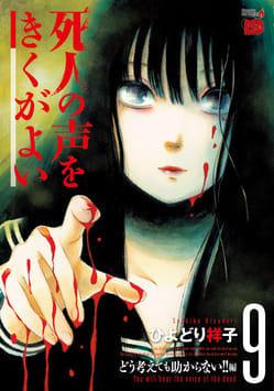 『死人の声をきくがよい』発売記念 ひよどり祥子先生複製原画展