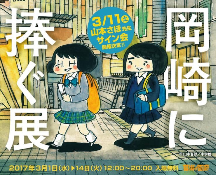 岡崎に捧ぐ3巻発売記念イベント「岡崎に捧ぐ展」