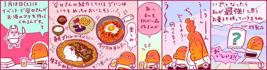谷口菜津子×スケラッコ2人展〜ごはん、お酒、漫画だよ!〜