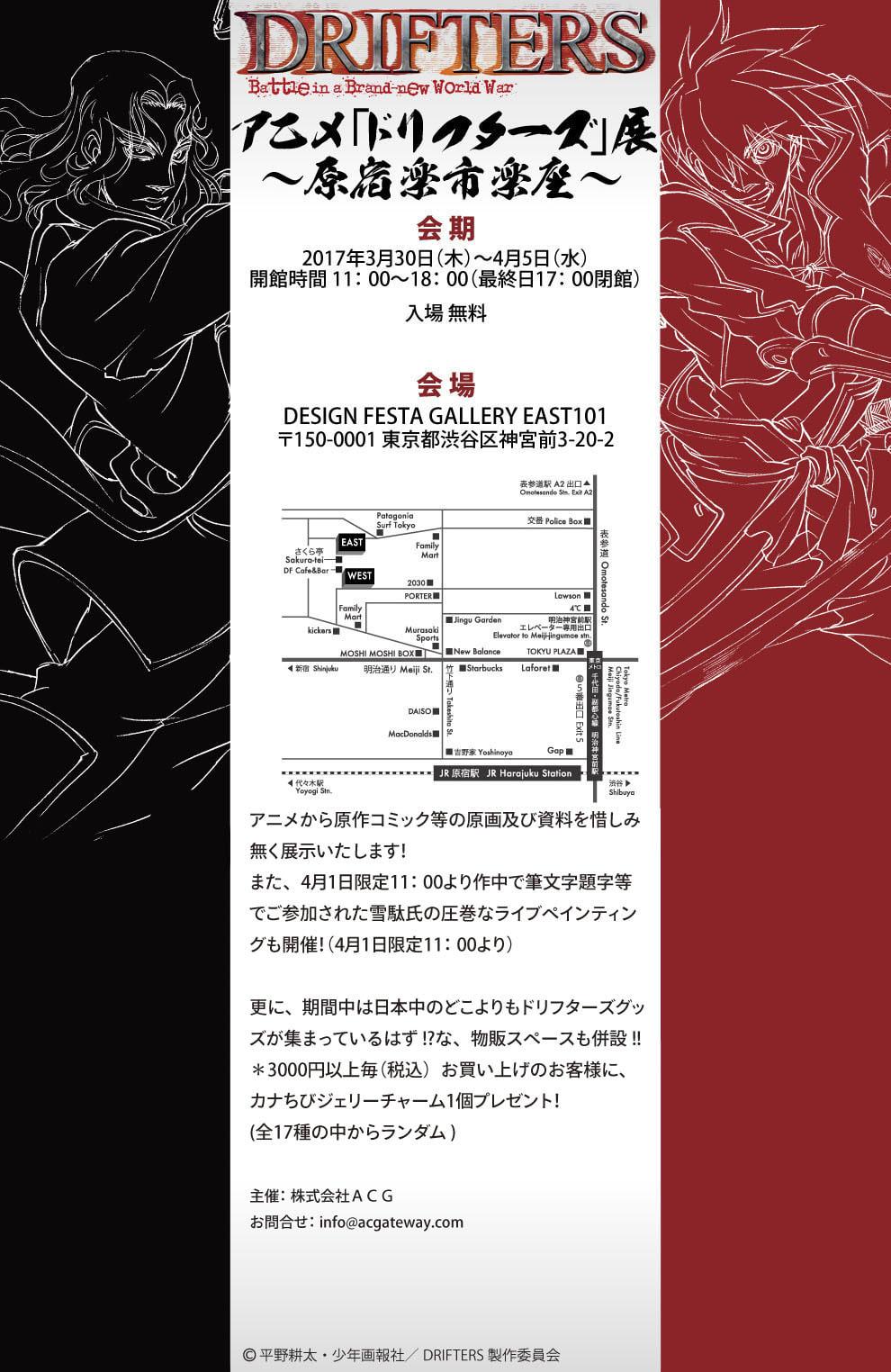 アニメ「ドリフターズ」展 〜原宿楽市楽座〜
