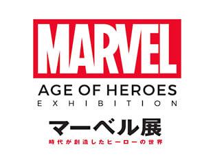 マーベル展 時代が創造したヒーローの世界 東京展