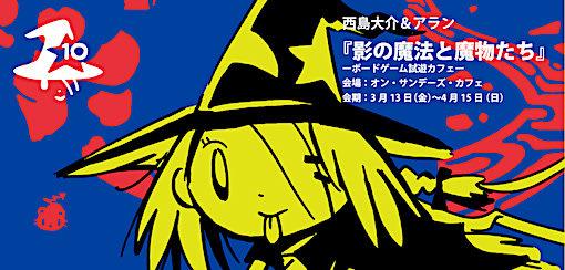 西島大介&アラン「影の魔法と魔物たち」ボードゲーム試遊カフェ