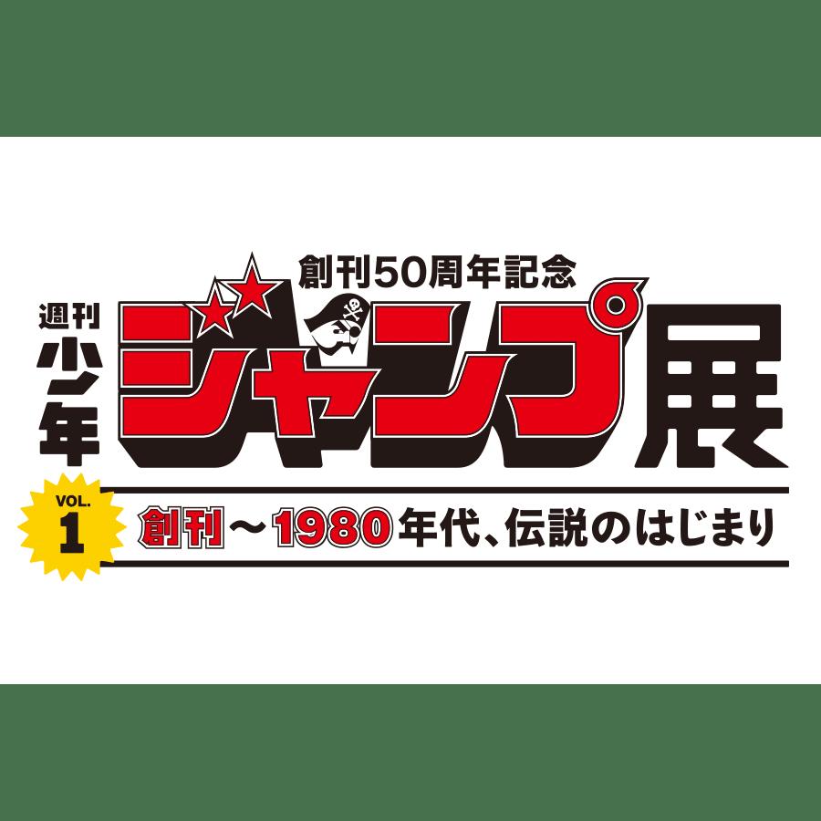 創刊50周年記念 週刊少年ジャンプ展VOL.1 創刊~1980年代、伝説のはじまり